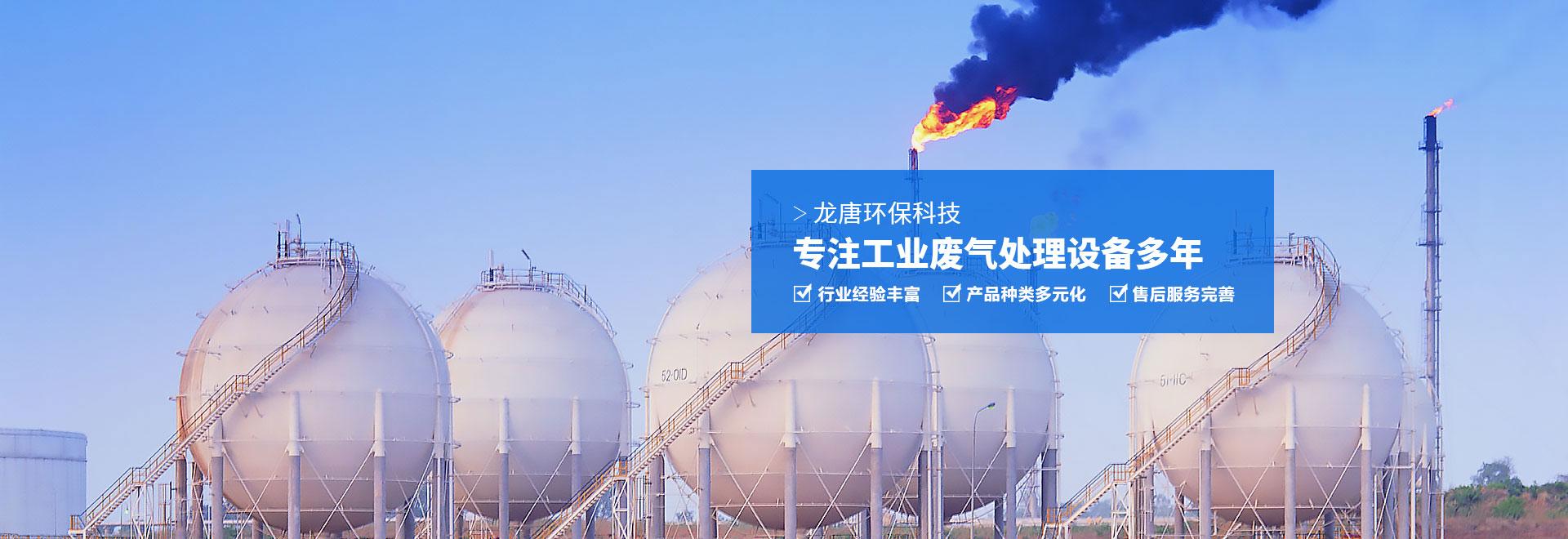 重慶有機廢氣治理設備